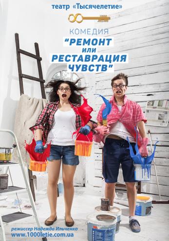 спектакль Ремонт или реставрация чувств в Полтаве - 1