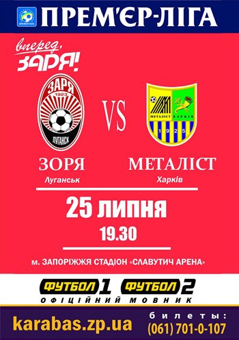 спортивное событие Заря (Луганск) - Металлист (Харьков) в Запорожье