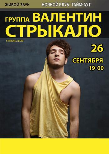 Концерт Валентин Стрыкало в Днепре (в Днепропетровске) - 1