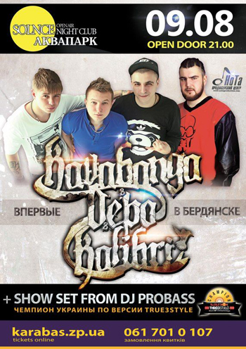 Концерт Kavabanga, Depo and Kolibri (Кавабанга Депо Колибри) в Бердянске - 1