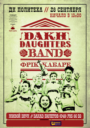 спектакль Дах Дотерс / Dakh Daughters Band в Одессе - 1