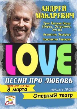 Концерт Андрей Макаревич в Днепропетровске - 1