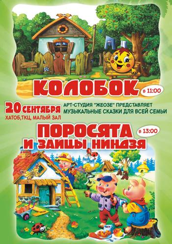 спектакль Колобок в Харькове