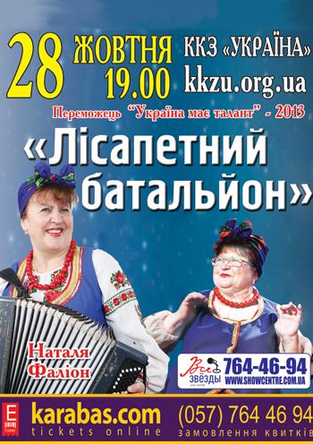Концерт Лисапетный Батальон в Харькове - 1