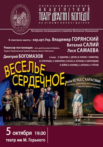 спектакль Веселье сердечное в Днепре (в Днепропетровске)