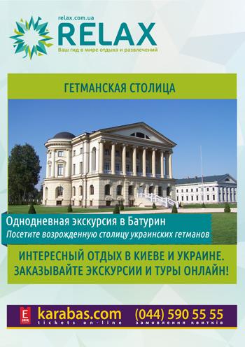 экскурсия Гетманская столица. Батурин. в Киеве