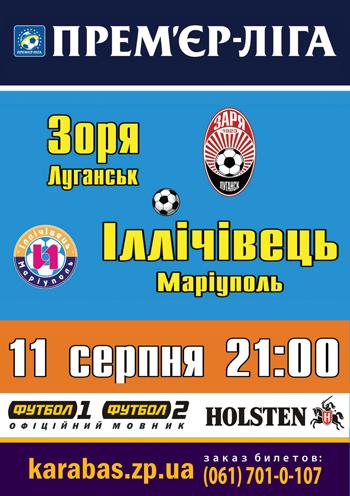 спортивное событие «Заря» (Луганск) - «Ильичевец» (Мариуполь) в Запорожье
