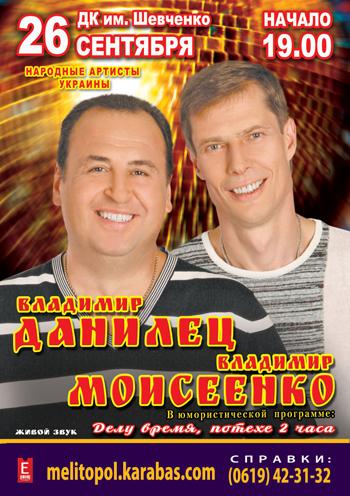 спектакль В. Данилец и В. Моисеенко («Кролики») в Мелитополе