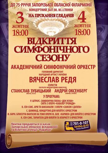 Концерт Открытие 58-го симфонического сезона в Запорожье