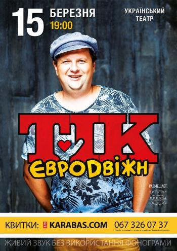 Концерт ТиК в Одессе