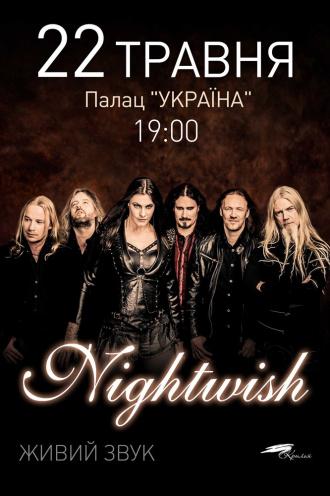 Билеты на концерт nightwish в киеве стоимость билета в музей изобразительных искусств 154