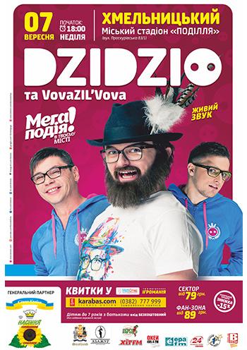 Концерт DZIDZIO в Хмельницком