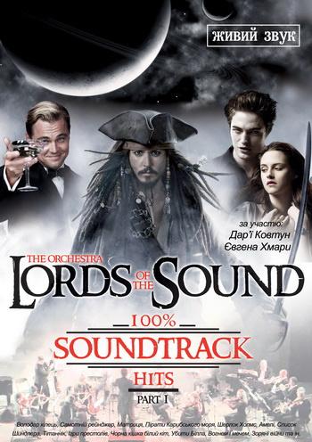Концерт SoundTrack Hits в исполнении оркестра в Луцке - 1