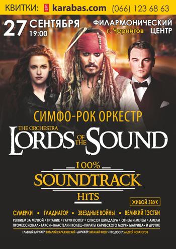 Концерт SoundTrack Hits в исполнении оркестра в Чернигове - 1