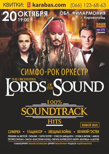 Концерт SoundTrack Hits в исполнении оркестра в Кировограде - 1