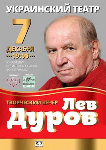 спектакль Лев Дуров в Одессе