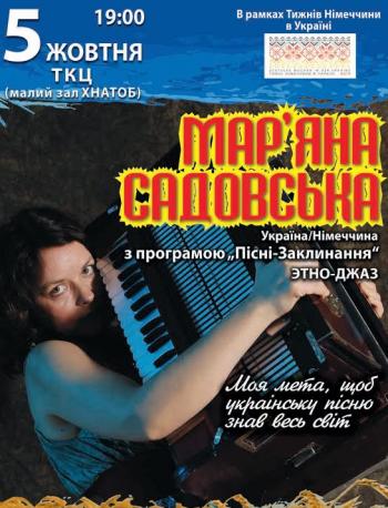 Концерт Марьяна Садовская в Запорожье