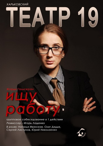 """спектакль Театр 19 """"Ищу работу"""" в Сумах"""