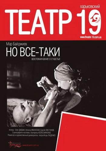 спектакль Но все-таки (Театр 19) в Сумах