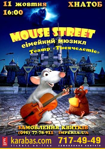 спектакль Семейный мюзикл «Mouse Street» в Харькове - 1