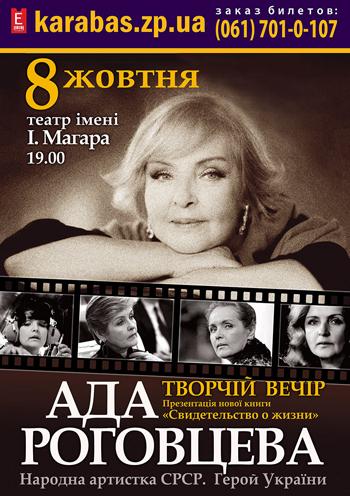 Концерт Творческий вечер Ады Роговцевой в Запорожье - 1