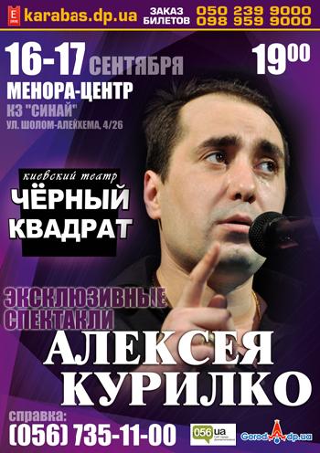 Концерт Интимные откровения счастливого неудачника в Днепре (в Днепропетровске)