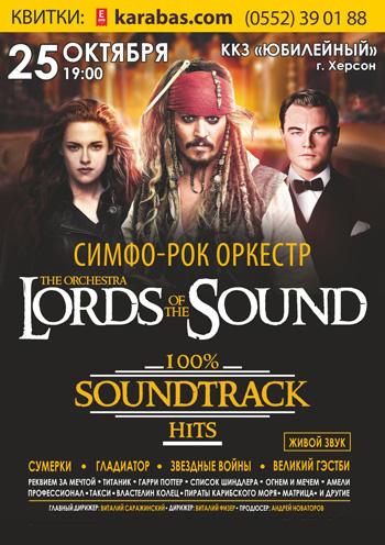 Концерт SoundTrack Hits в исполнении оркестра в Херсоне - 1