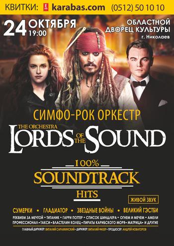 Концерт SoundTrack Hits в исполнении оркестра в Николаеве - 1