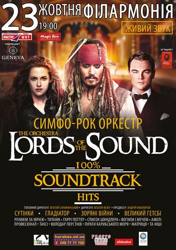 Концерт SoundTrack Hits в исполнении оркестра в Одессе - 1