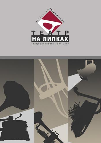 спектакль Химера в Киеве
