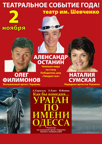 спектакль Ураган по имени Одесса в Харькове