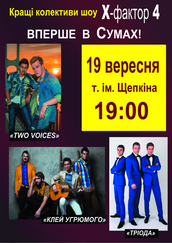 Концерт Кращі колективи шоу Х-фактор 4 в Сумах