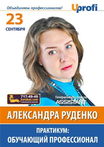 семинар А. Руденко Практикум «Обучающий профессионал» в Харькове