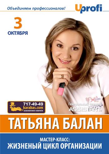 семинар Мастер-класс Т. Балан «Жизненный цикл организации» в Харькове