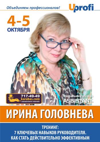 семинар Тренинг И. Головневой «7 ключевых навыков руководителя» в Харькове