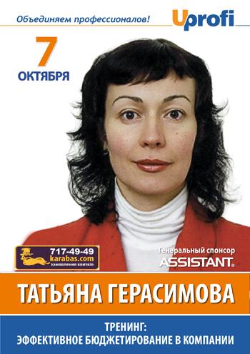 семинар Тренинг Т. Герасимовой «Эффективное бюджетирование в компании» в Харькове