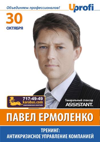 семинар Тренинг П. Ермоленко «Антикризисное управление компанией» в Харькове