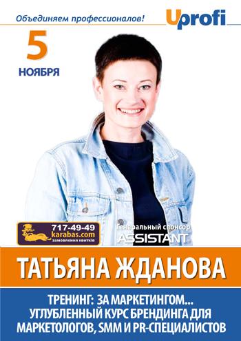 семинар Тренинг Т. Ждановой «За маркетингом» в Харькове