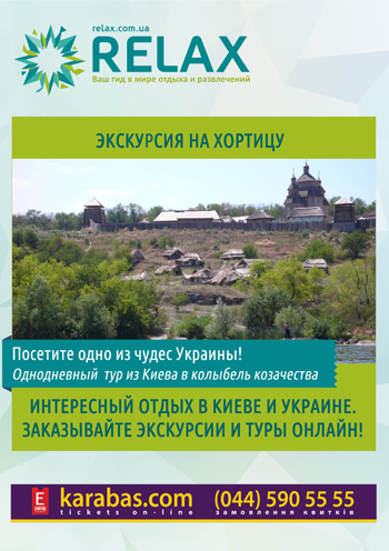 экскурсия Экскурсия на Хортицу в Запорожье