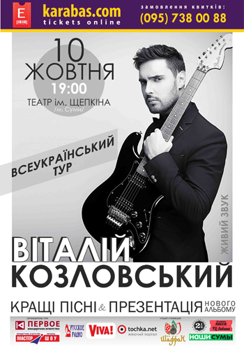 Концерт Виталий Козловский в Сумах - 1