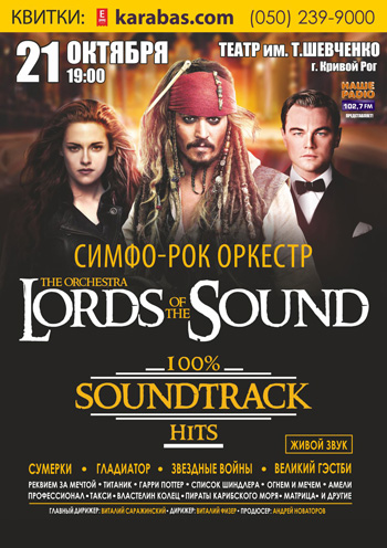 Концерт SoundTrack Hits в исполнении оркестра в Кривом Роге - 1