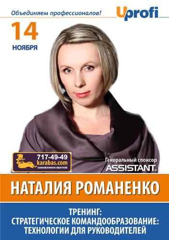 семинар Тренинг Н. Романенко «Cтратегическое командообразование» в Харькове