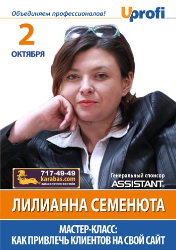семинар Мастер-класс Л. Семенюты «Как привлечь клиентов на свой сайт» в Харькове