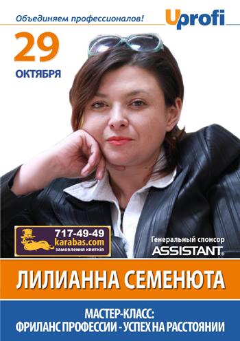 семинар Мастер-класс Л. Семенюты «Фриланс профессии» в Харькове