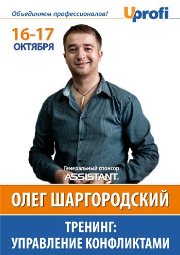 семинар Тренинг Олега Шаргородского «Управление конфликтами» в Харькове