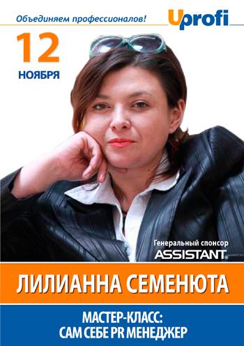 семинар Мастер-класс Л. Семенюты «Сам себе PR менеджер» в Харькове