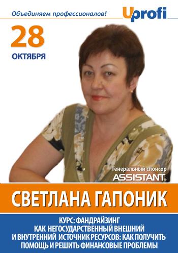 семинар Курс Светланы Гапоник «Фандрайзинг» в Харькове