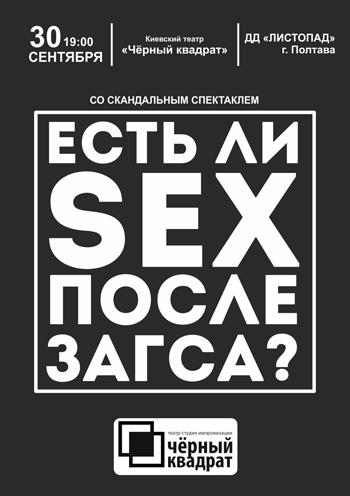 спектакль Черный квадрат. Есть ли SEX после ЗАГСа? в Полтаве