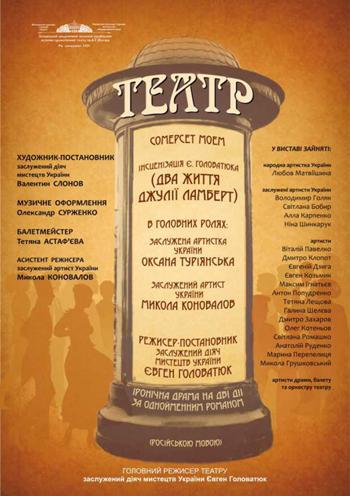 спектакль Театр в Запорожье