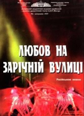 спектакль Любовь на Заречной улице в Запорожье